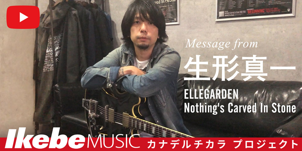 Message from 生形真一(ELLEGARDEN、Nothing's Carved In Stone)【カナデルチカラプロジェクト】