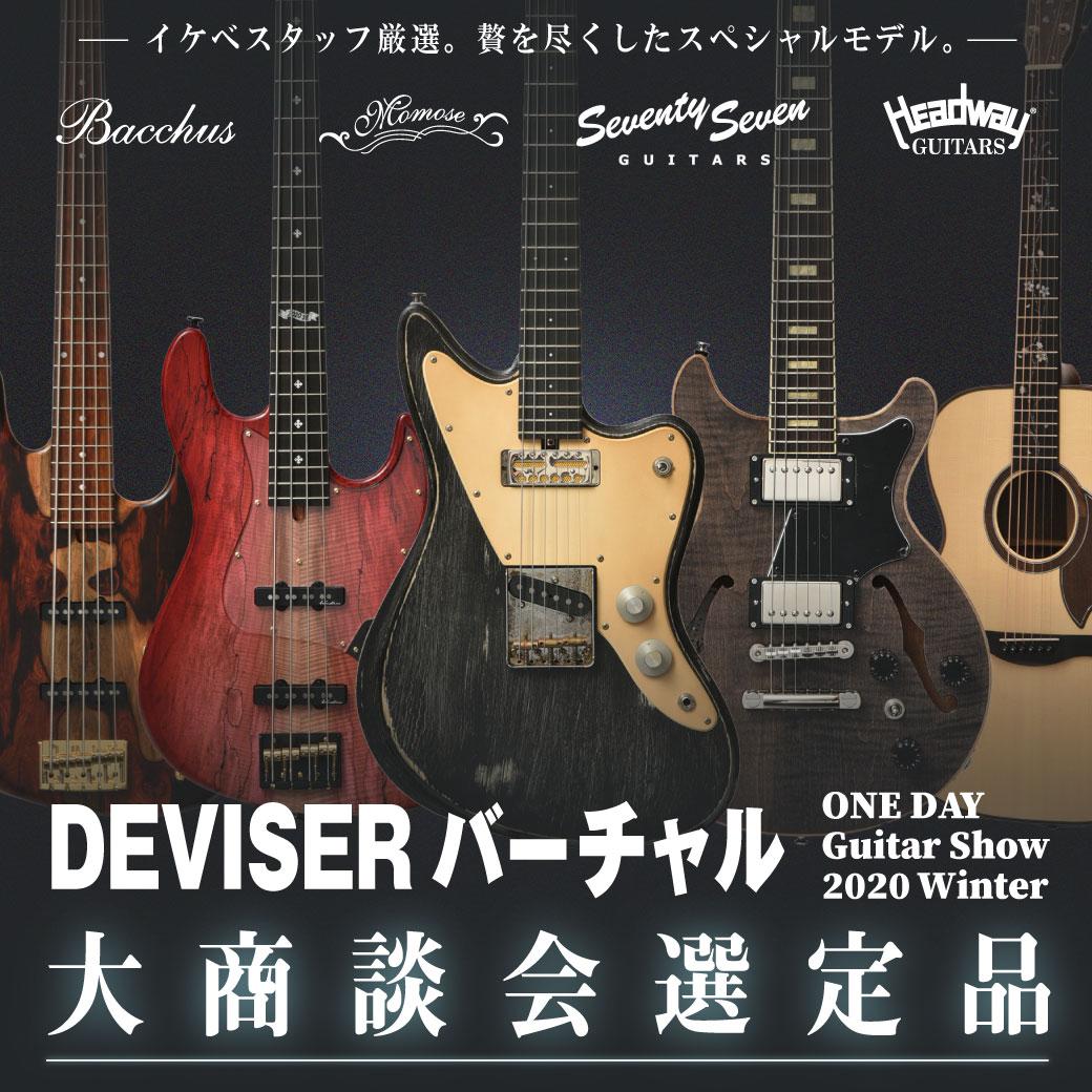DEVISER バーチャル ONE DAY Guitar Show 2020 Winter』選定品