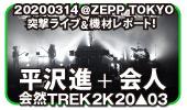 平沢進+会人20200314-TREK2K20-03