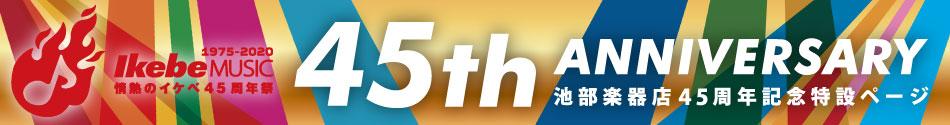 池部楽器店45周年記念ページ