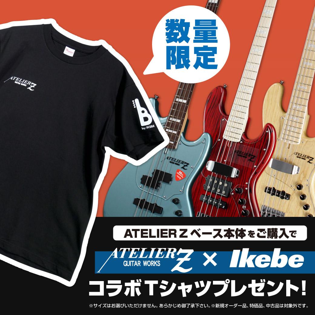 【数量限定!ATELIER Z × IKEBEコラボTシャツプレゼント!】