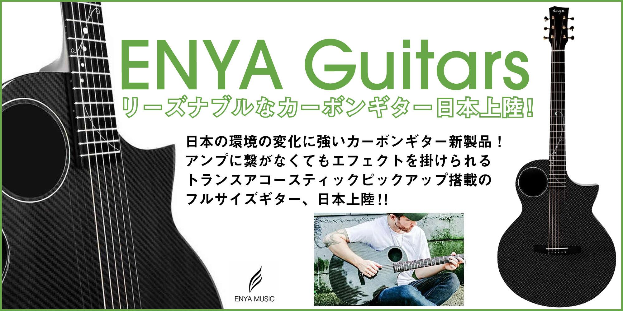 【リーズナブルなカーボンギター「ENYA Guitars」日本上陸!!】