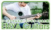 リーズナブルなカーボンギター「ENYA Guitars」日本上陸!!