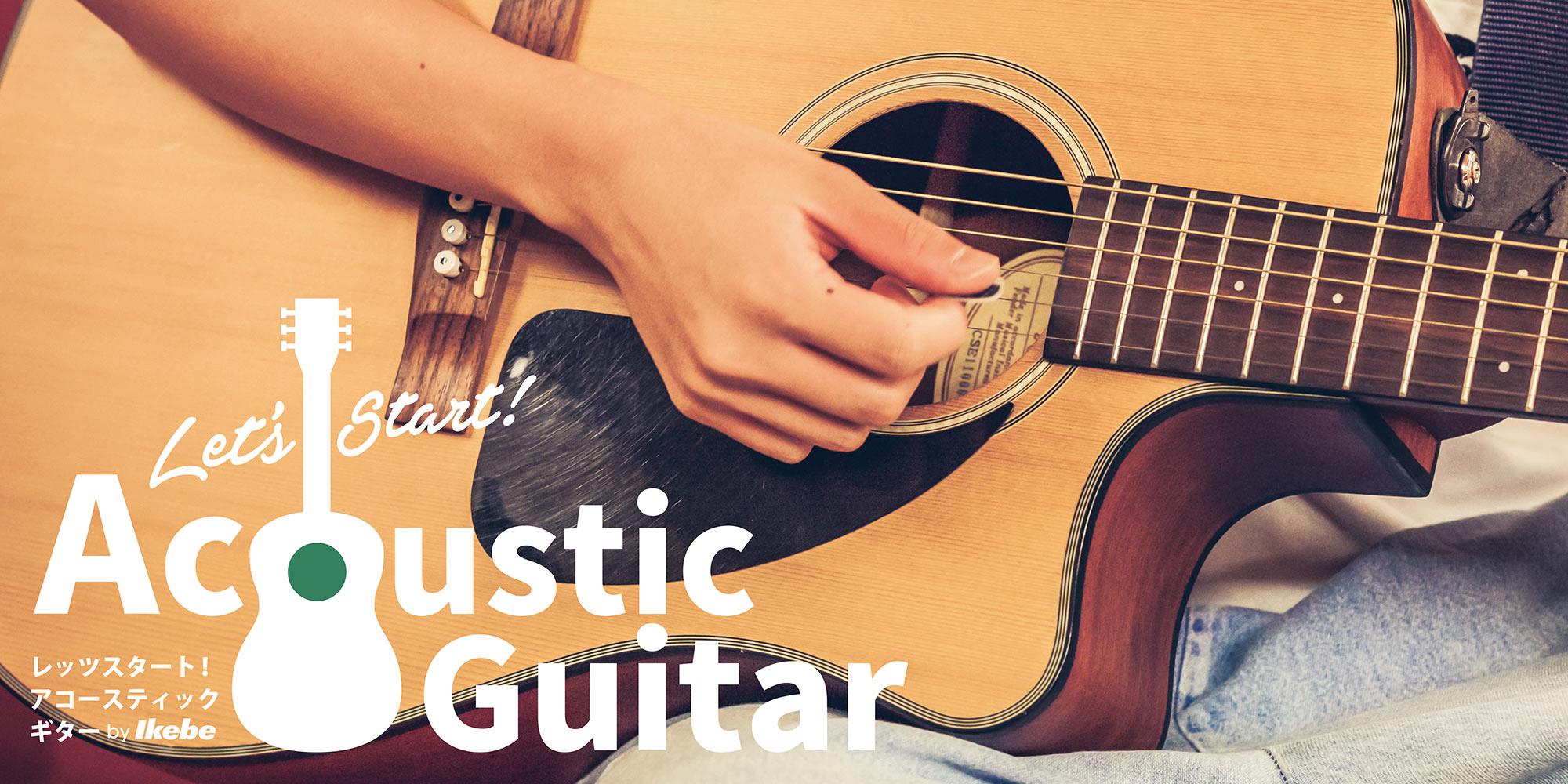 レッツスタート!アコースティックギター