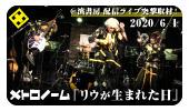 メトロノーム「リウの生まれた日」 @濱書房 配信ライブ突撃取材! 2020/6/1