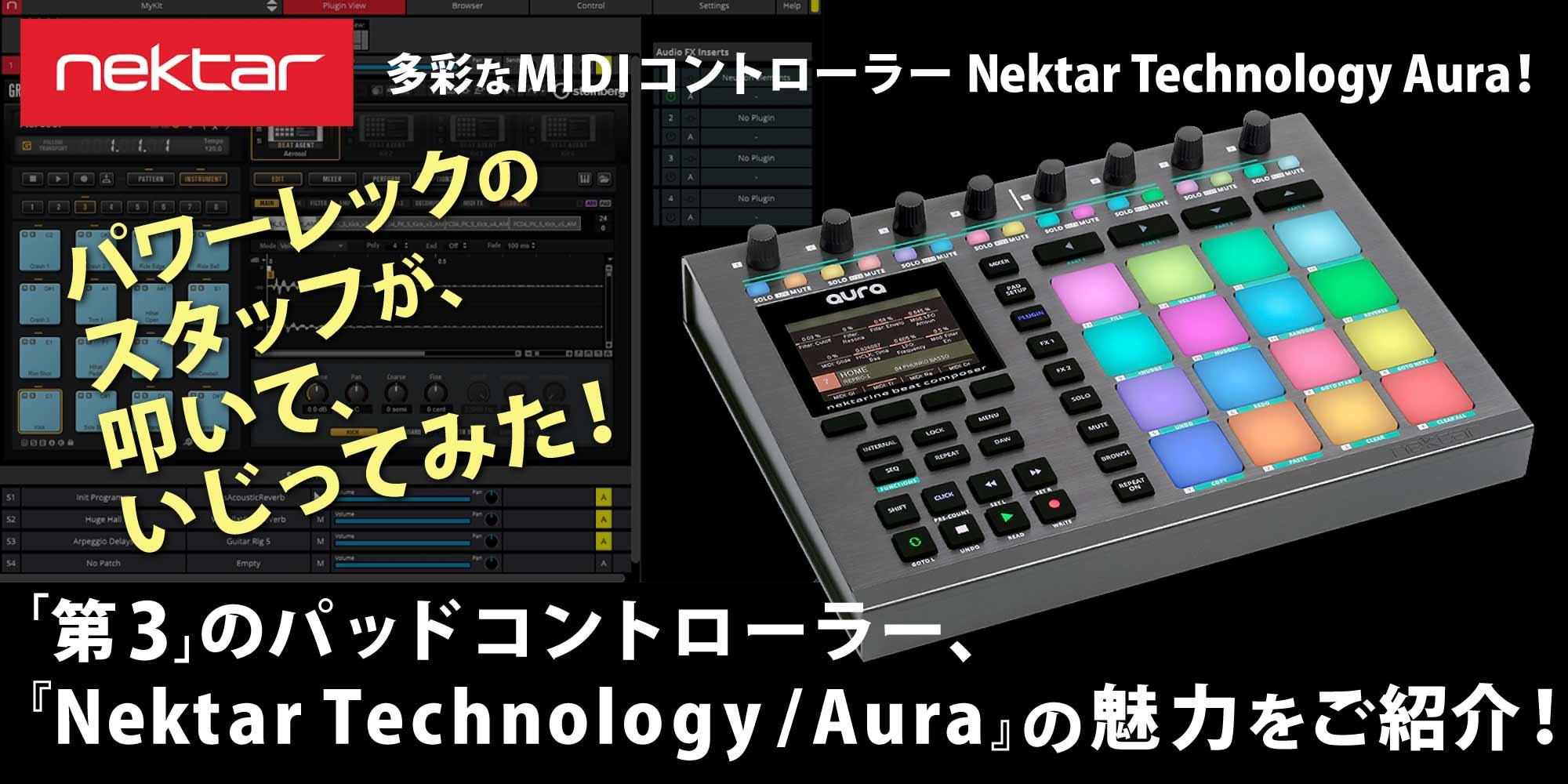 多彩なMIDIコントローラーNektar Technology Aura!