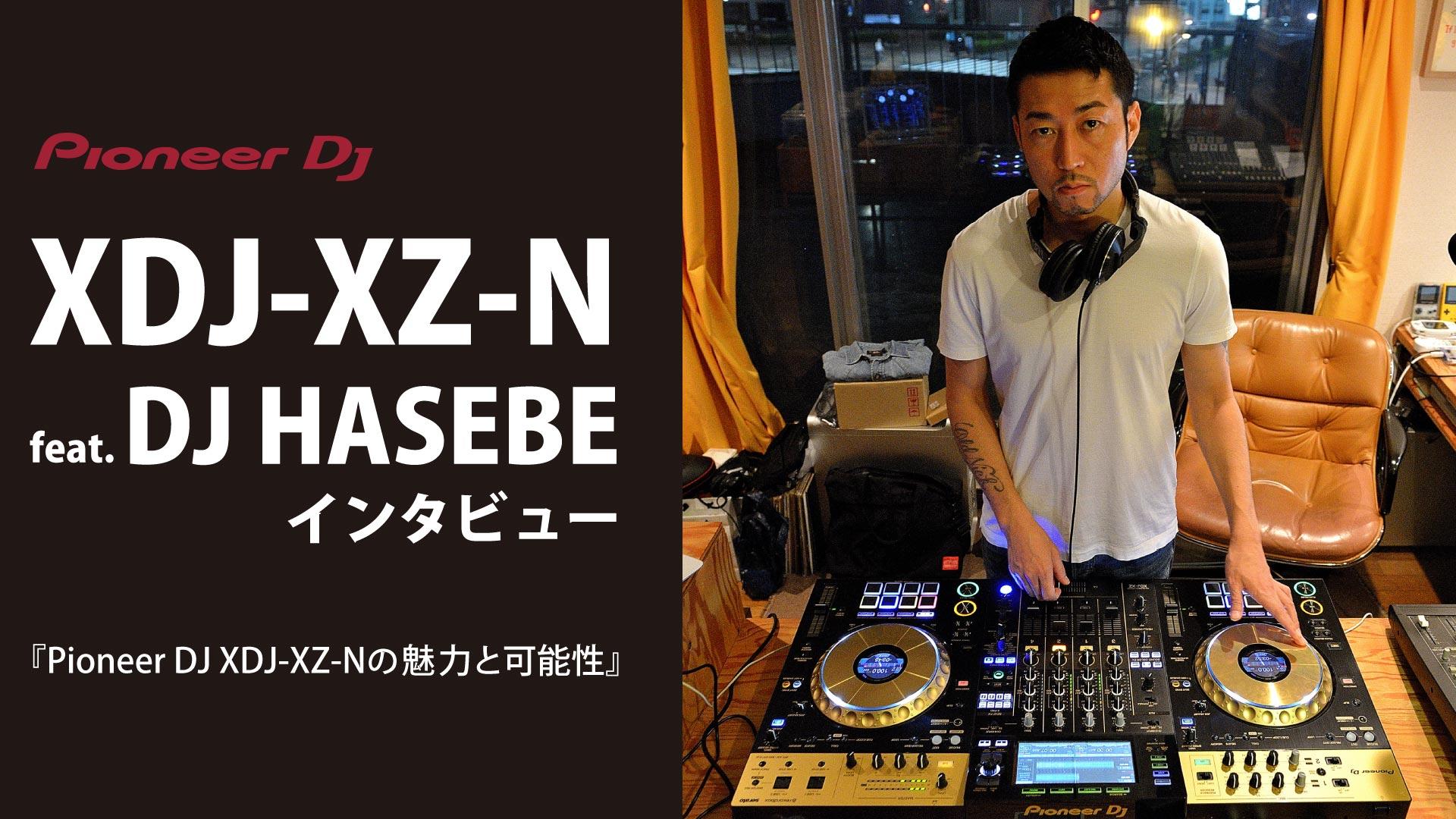 Pioneer DJ XDJ-XZ-N feat.DJ HASEBEインタビュー