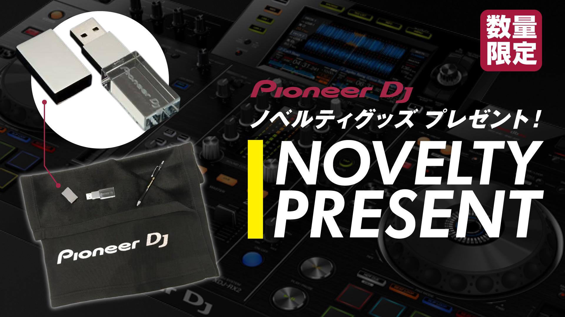 【数量限定!Pioneer DJ ノベルティグッズ・プレゼント!】