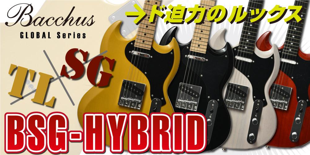 バッカス・グローバル・シリーズによるインパクト抜群の限定モデル「BSG-HYBRID」が登場!