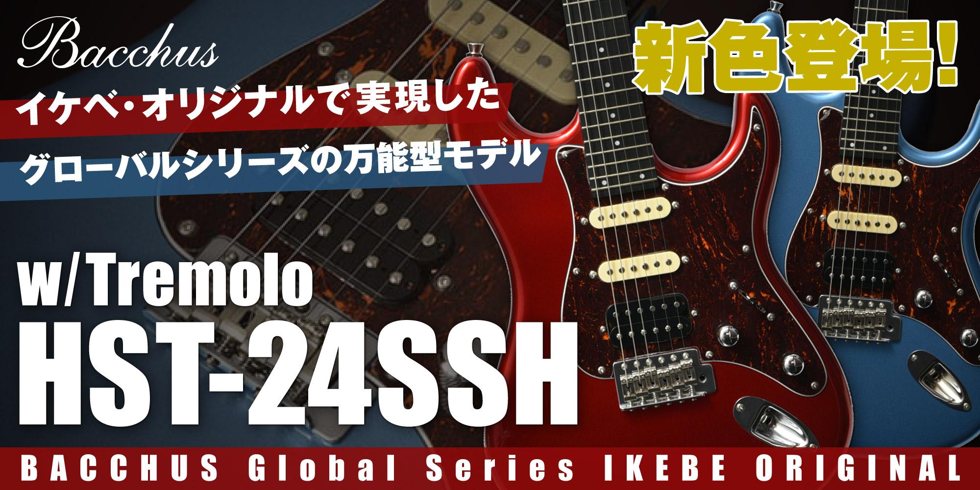 イケベ・オリジナルで実現した、バッカス・グローバルシリーズの万能型モデル「HST-24SSH w/Tremolo」に新色登場!