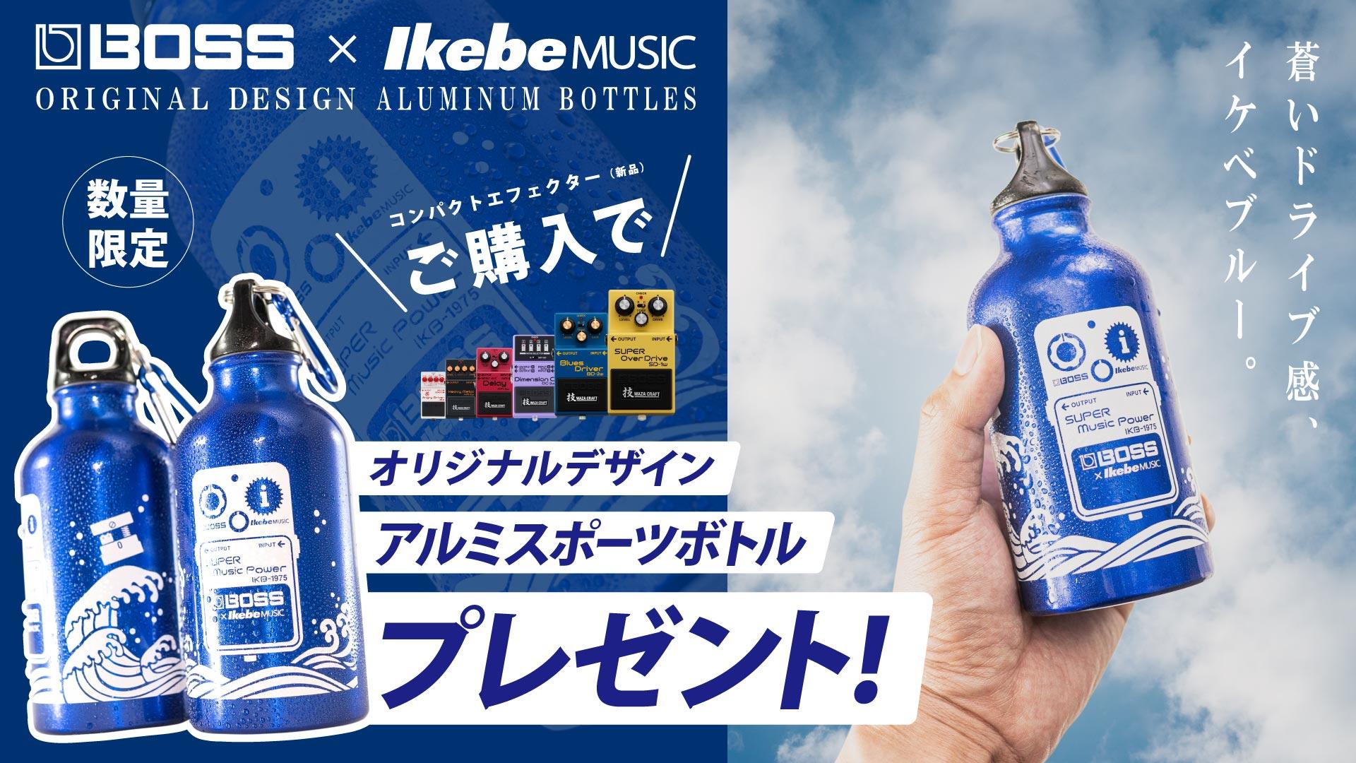 【IKEBE×BOSSオリジナルデザインアルミスポーツボトルプレゼント】