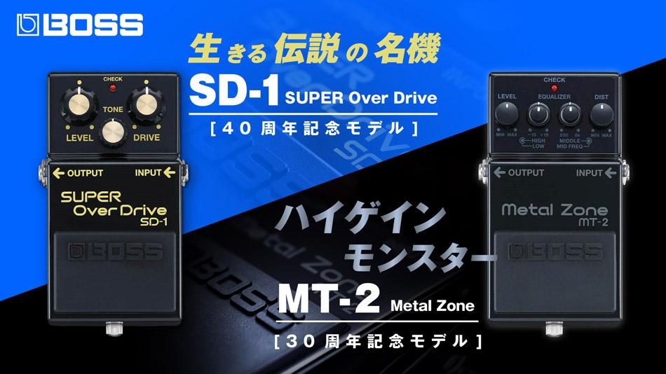 【BOSS】生きる伝説の名機「SUPER OverDrive」とハイゲイン・モンスター「Metal Zone」の限定モデルが登場!