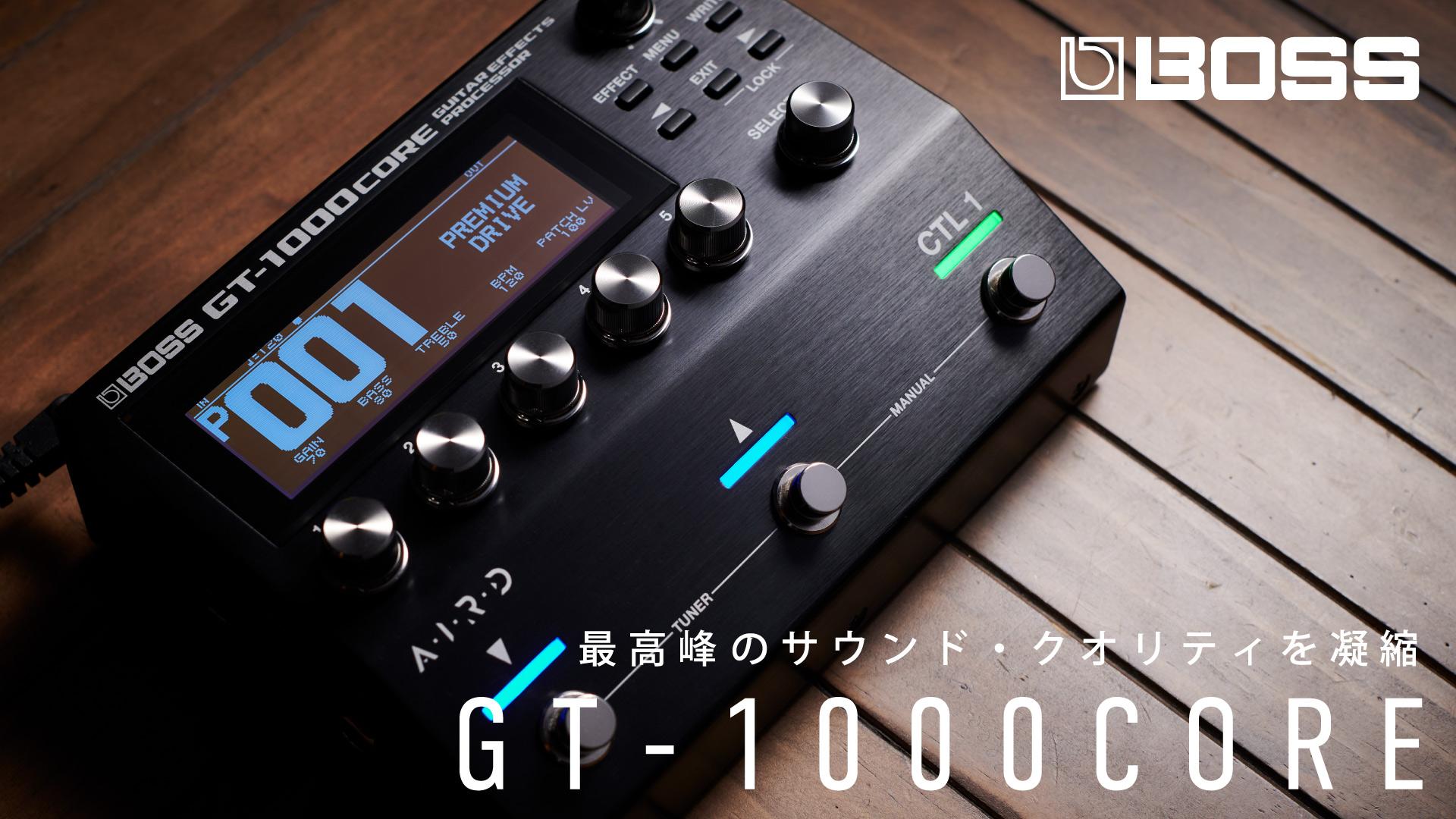 BOSSより、フラッグシップ・モデルのGT-1000をポータブルなサイズに凝縮した『GT-1000CORE』が登場!