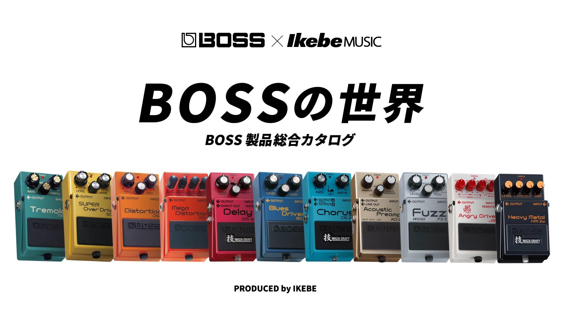 BOSSの世界 -BOSS製品総合カタログ-