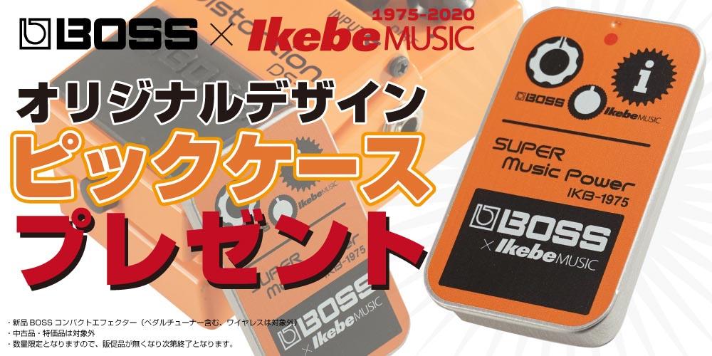 【IKEBE×BOSSオリジナルデザインピックケースプレゼント】