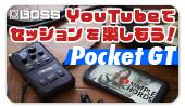 YouTubeと組み合わせた新しいギターライフスタイルを構築するBOSS Pocket GT登場!