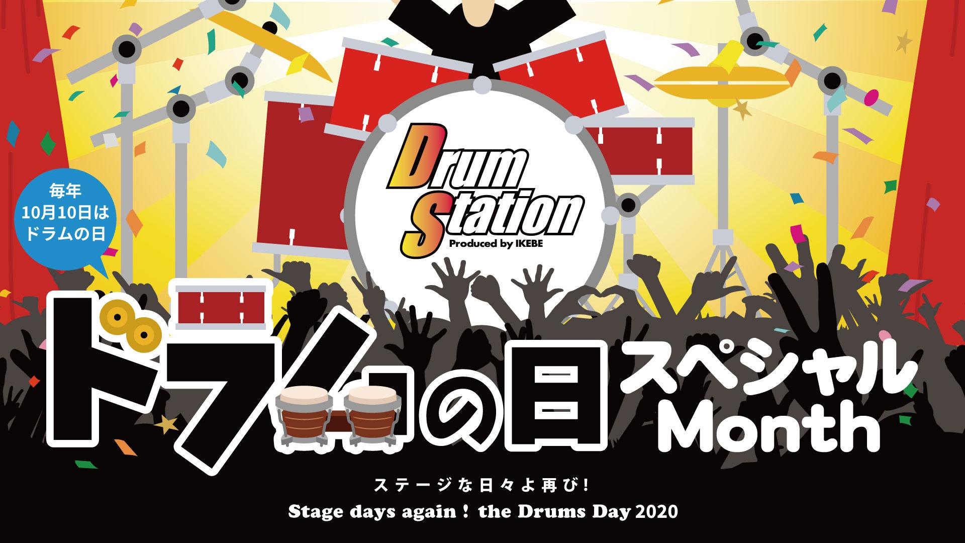10月10日はドラムの日!ドラムの日スペシャルMonth開催!