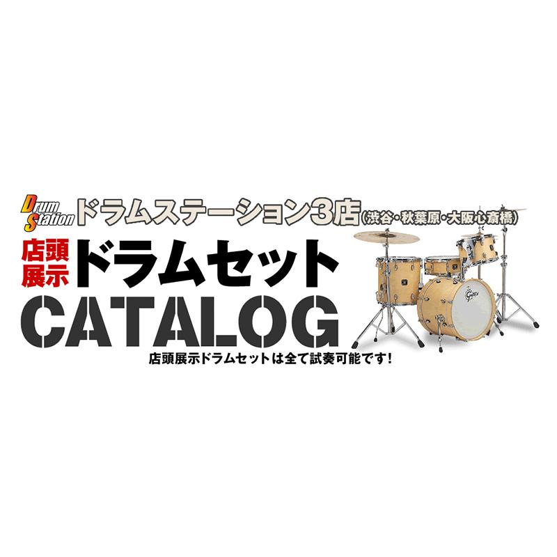 ドラムステーション3店舗・店頭展示ドラムセットカタログ