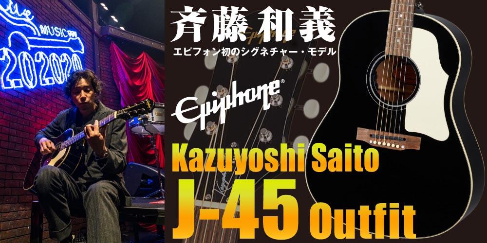 Epiphone Kazuyoshi Saito J-45 Outfit (Ebony)