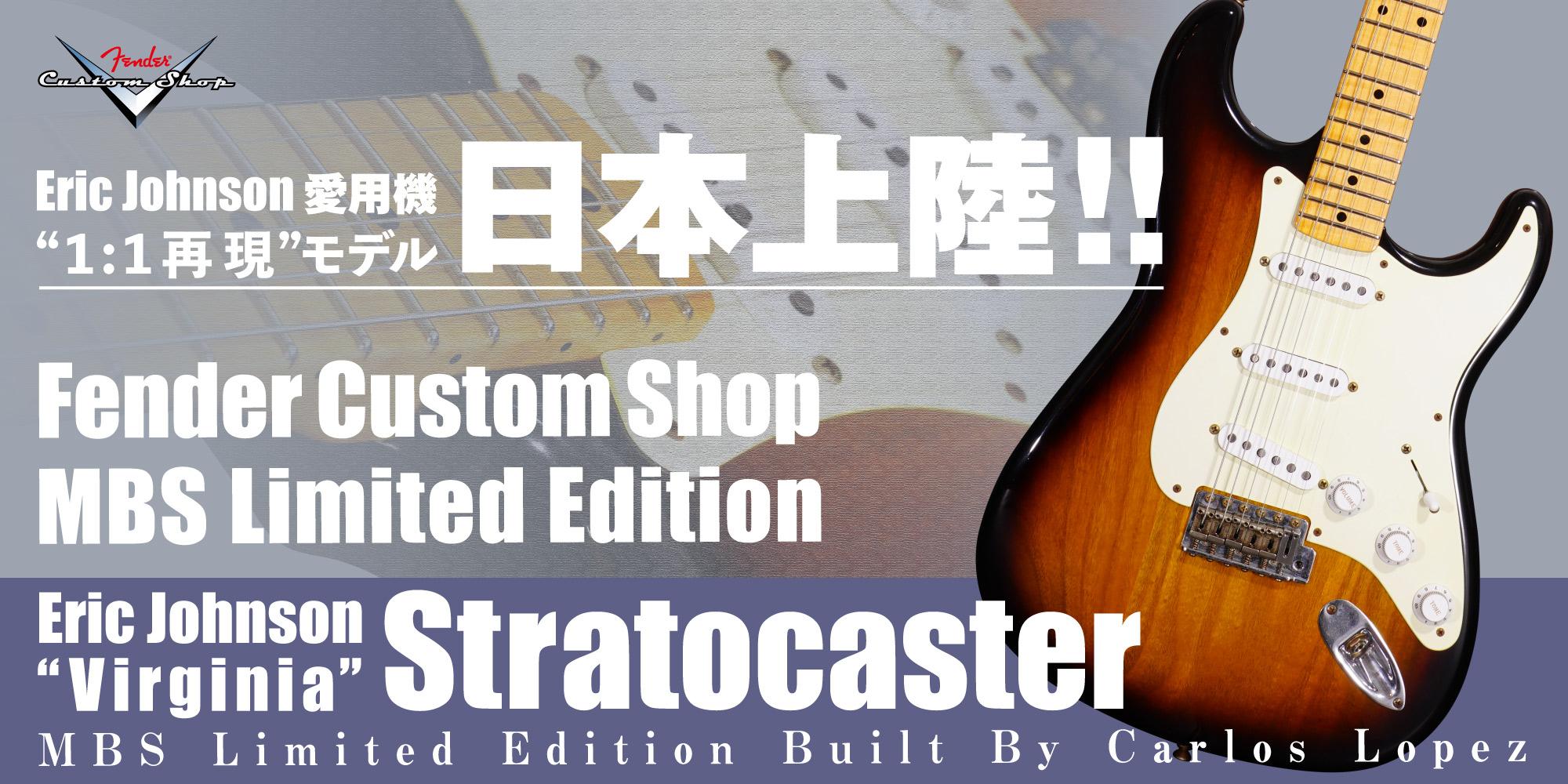 """エリック・ジョンソンが愛用する1954 """"VIRGINIA"""" STRATOCASTERの究極再現モデルが日本上陸!!マスタービルダー、カルロス・ロペスによって50本のみ限定生産!!"""