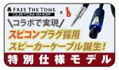 Free The Tone Custom Shopとのコラボで誕生した特別仕様「スピコンプラグ」モデルが登場!