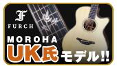 FURCH MOROHA UK氏 モデル!