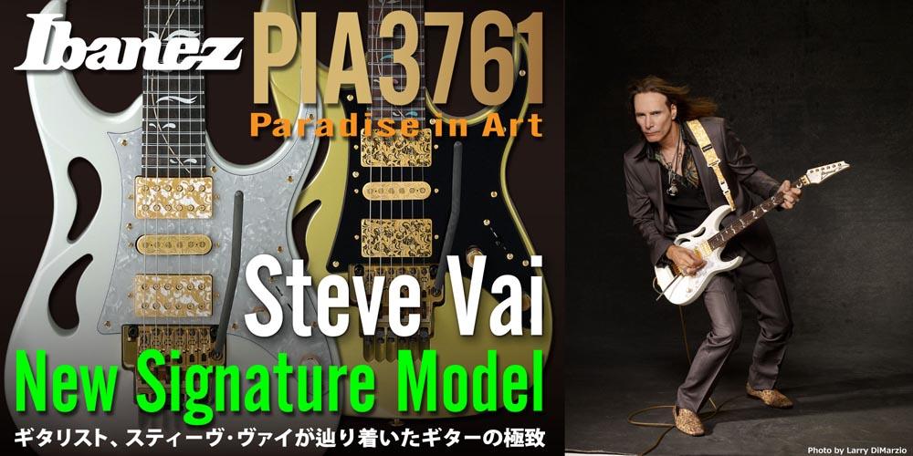 【Ibanez】Steve Vai(スティーヴ ・ヴァイ)のNEWシグネチャー・モデル「PIA3761」が登場!