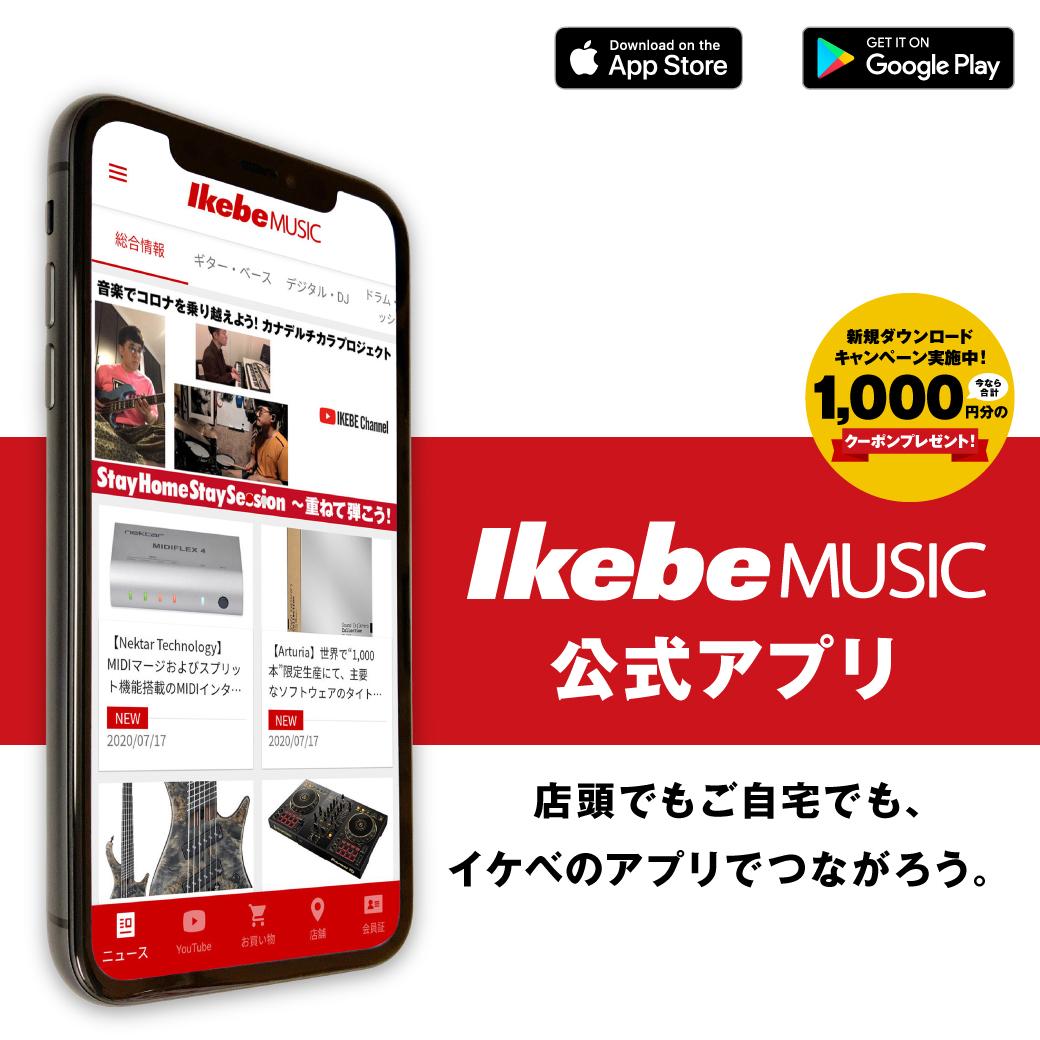 ついに、IkebeMUSIC 公式アプリが登場! - 店頭でもご自宅でも、イケベのアプリでつながろう。