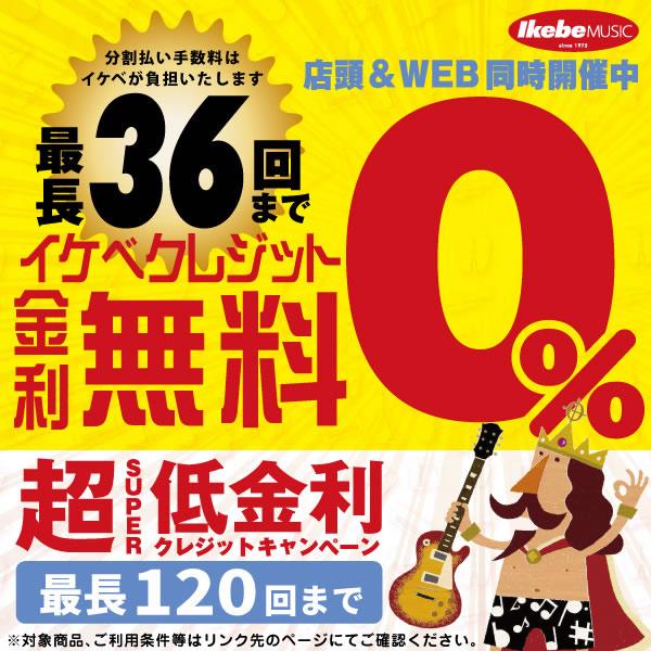 池部楽器店全店・クレジット金利0%キャンペーン実施中!
