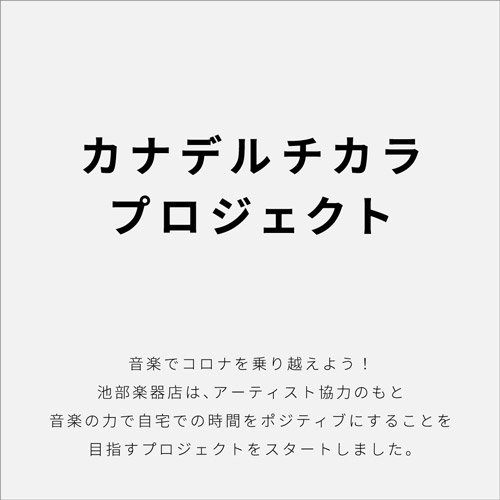 池部楽器店 カナデルチカラプロジェクト