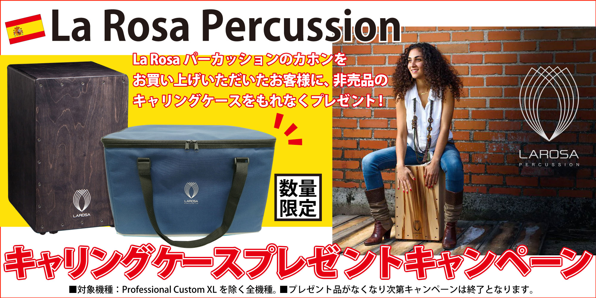 【LaRosaカホンキャリングケース・プレゼントキャンペーン!』 イベントレポート】