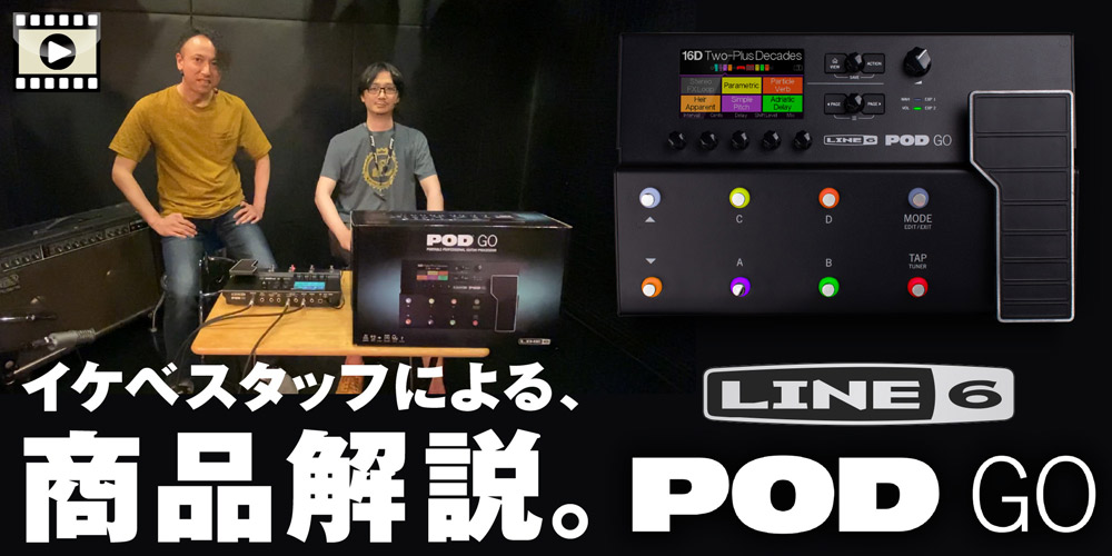 【IKEBE channel】LINE6 POD GO 商品解説