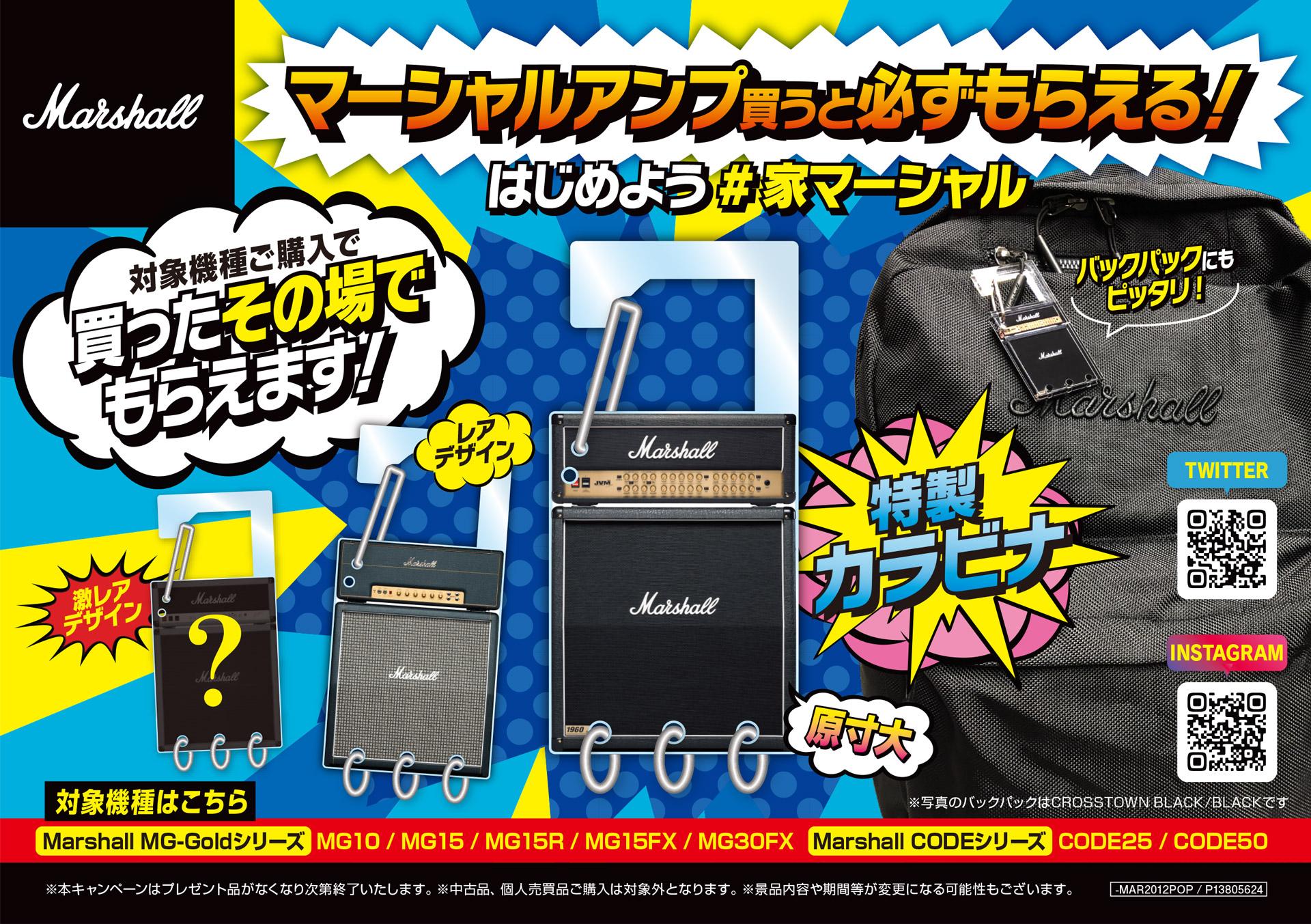 【Marshall対象商品ご購入の方に「特製Marshallロゴアクリルキーホルダー」をプレゼント!!】