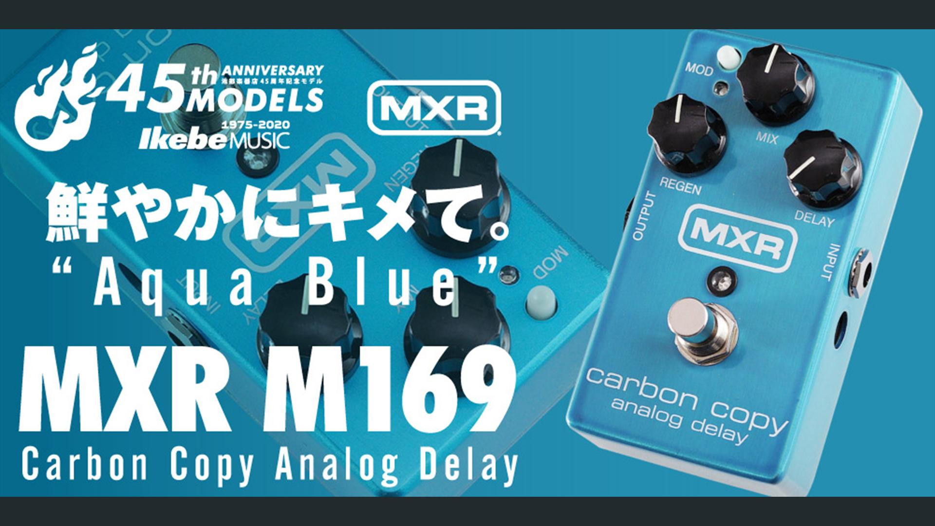 "MXR IKEBE 45th Anniversary M169 Carbon Copy Analog Delay ""Aqua Blue"""