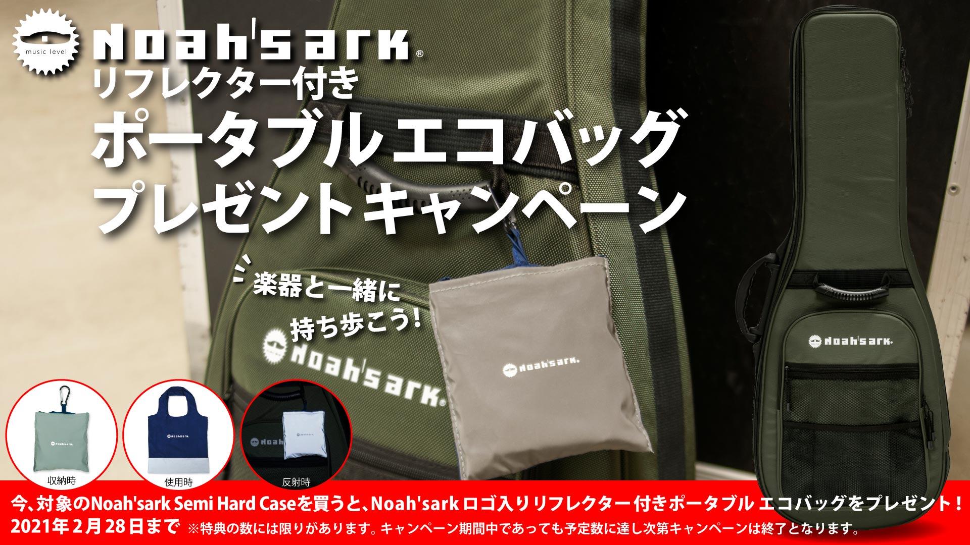 Noah'sark リフレクター付きポータブル エコバッグ プレゼントキャンペーン