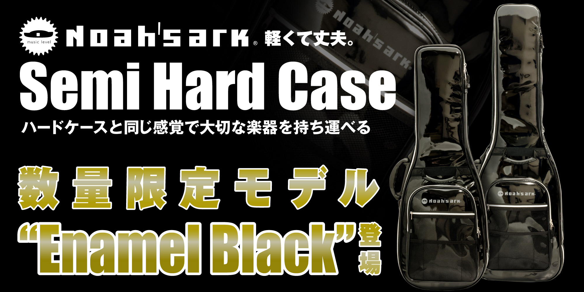 "Noah'sark Semi Hard Case数量限定モデル""Enamel Black""が登場!"