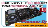 DJの新しいスタンダード「CDJ-3000」が誕生!気になるCDJ-2000NXS2との違いとは?