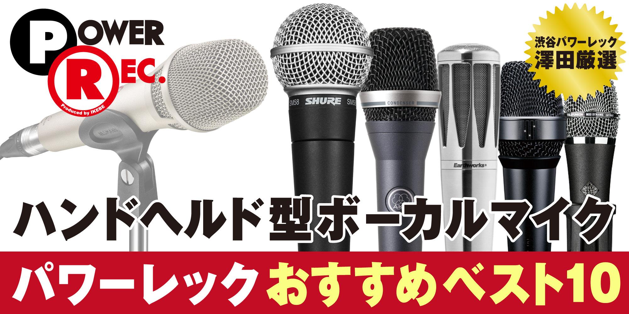 パワーレック「ハンドヘルド型ボーカルマイク おすすめ ベスト10」