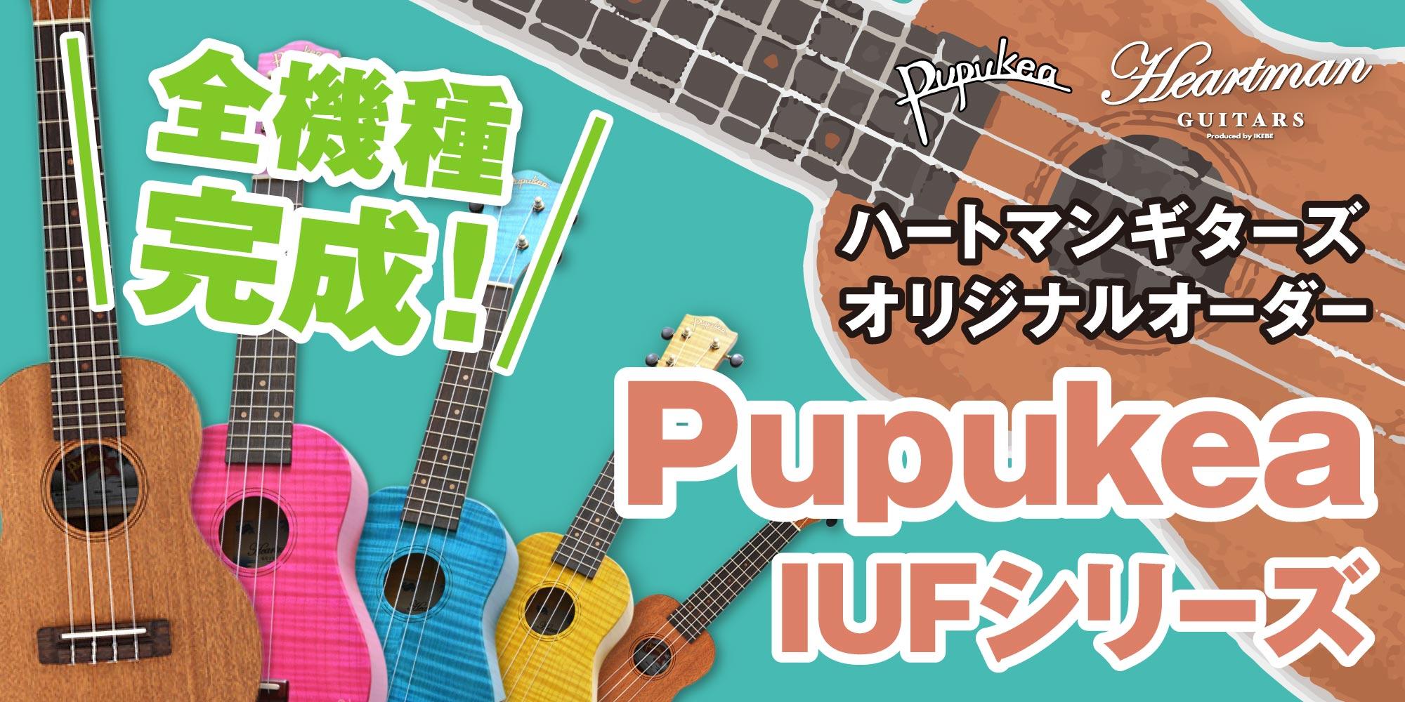 ハートマンギターズオリジナルオーダーIUFシリーズ全機種完成記念 Pupukea 夏のフェア開催