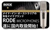 メイドインオーストラリアの有名マイクブランドRODE MICROPHONES、遂に国内取り扱い開始!