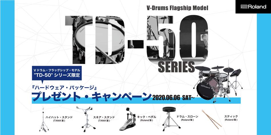 【Roland TD-50 『ハードウェア・パッケージ』プレゼント・キャンペーン】