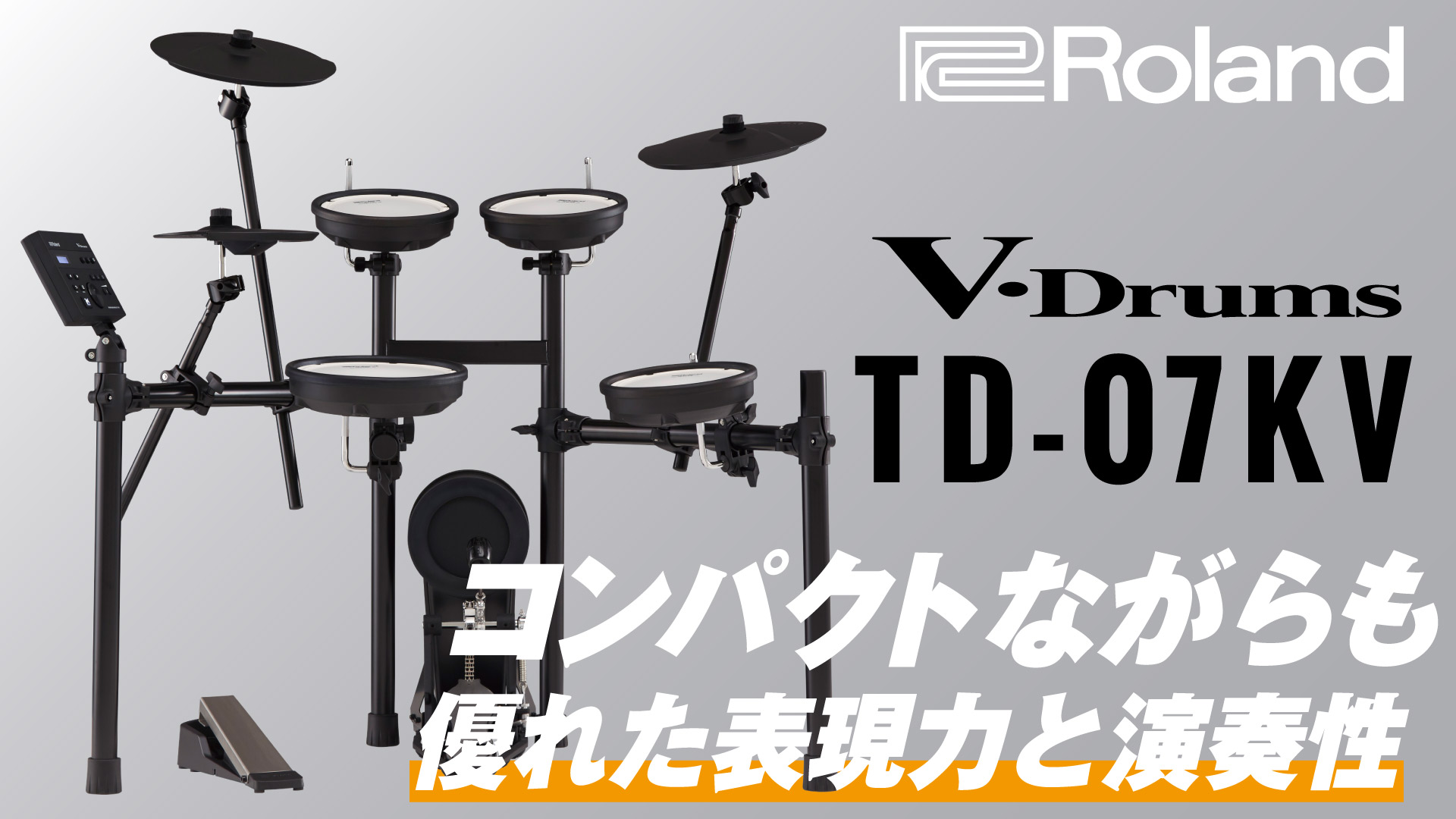 Rolandより、V-Drumsのクオリティを凝縮した新ラインナップ、「TD-07KV」が登場!