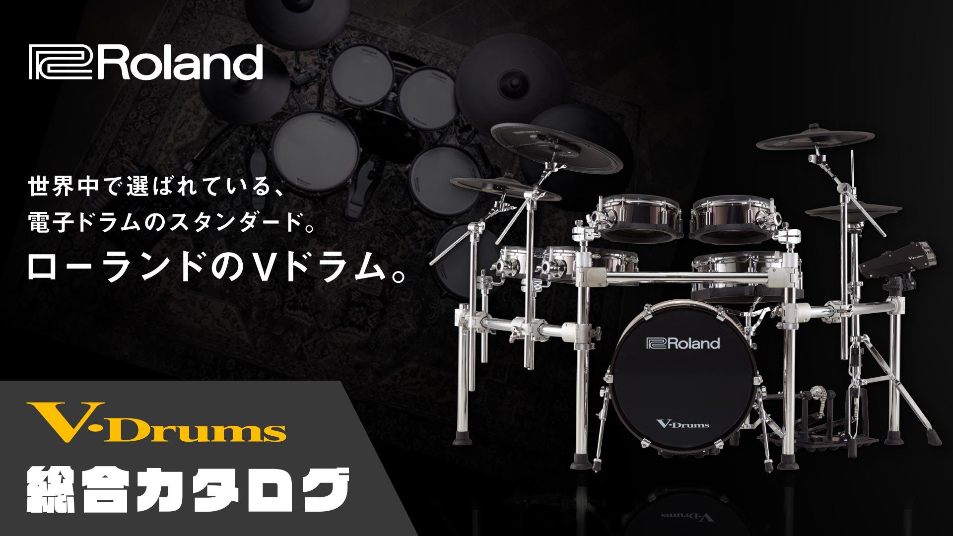 イケベ楽器店【Roland V-Drums】総合カタログ