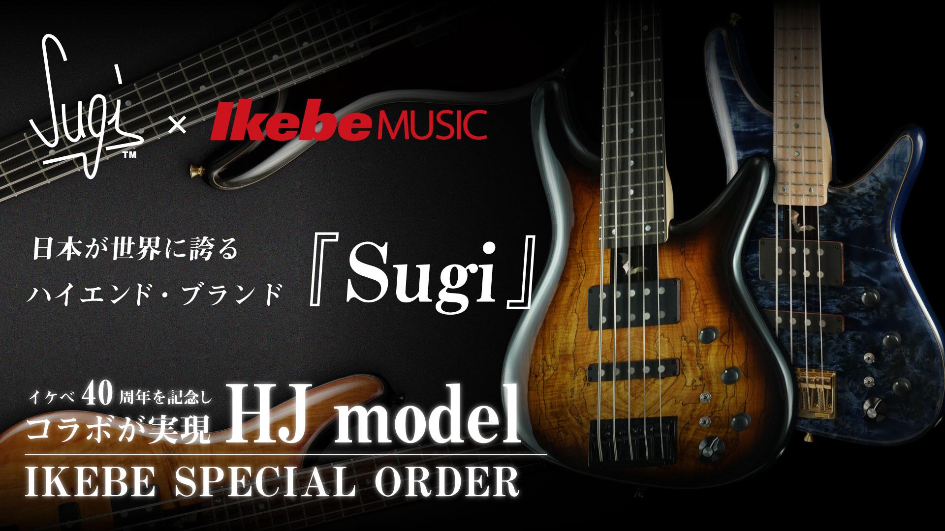 Sugi Guitarsとイケベ楽器とのコラボレーションにより生まれたHJモデル!!