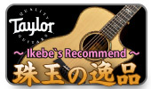 【Taylor~Ikebe`s Recommend~珠玉の逸品】