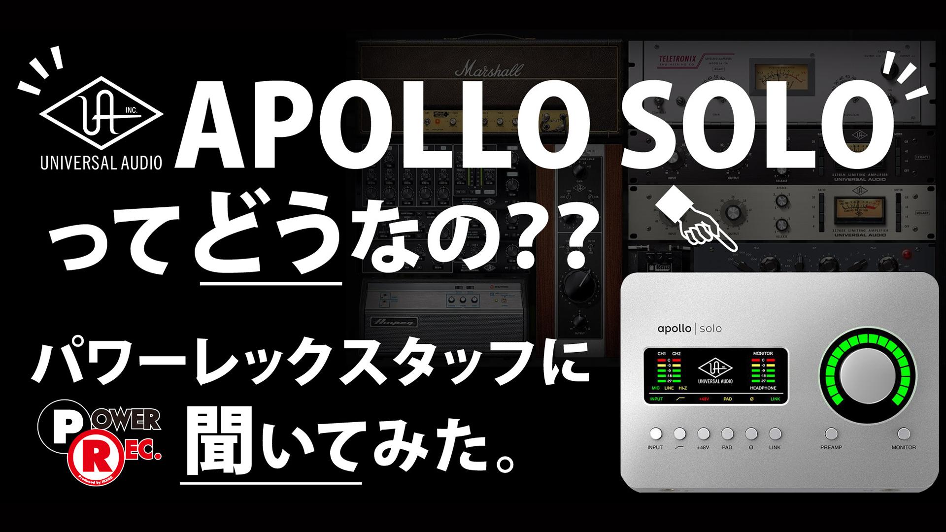 """【""""APOLLO SOLO""""ってどうなの??パワーレックスタッフに聞いてみた。】"""