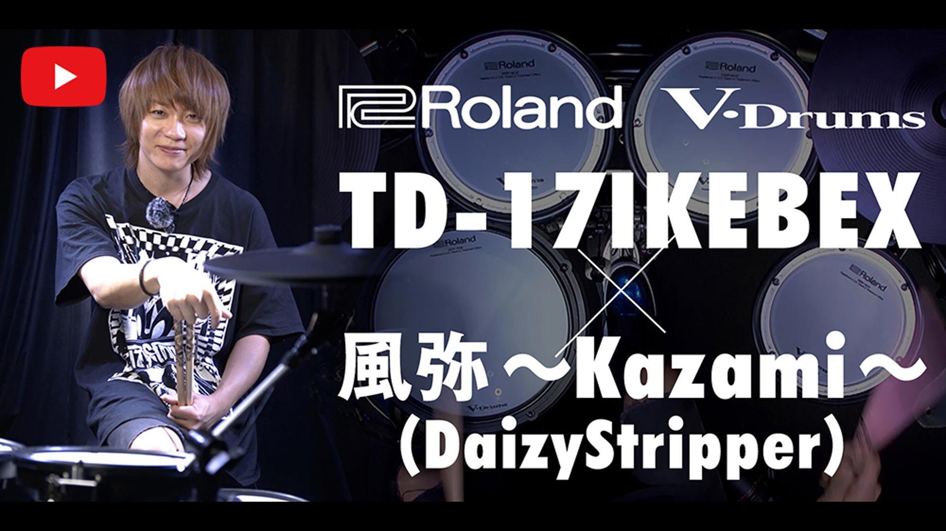 V-Drums TD-17IKEBEX×風弥~Kazami~(DaizyStripper)コラボレーション企画!| イケベ楽器店