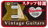Vintage Guitars from Heartman