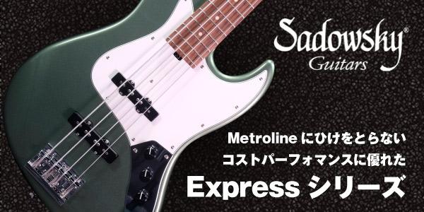 Metrolineにひけをとらないコストパーフォマンスに優れたExpressシリーズ