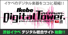 イケベ DIGITAL TOWER
